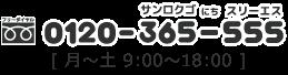 フリーダイヤル0120-365-555